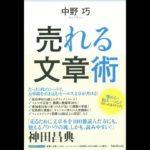 【紹介】売れる文章術(中野 巧)