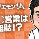 堀江貴文のQ&A vol.565〜◯◯営業は無駄!?〜