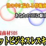 THE気絶 ネットビジネス進化論 石田健 評判 詐欺 内容 検証レポート開始します。