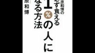 【藤原 和博】3分で読める「藤原和博の必ず食える1%の人になる方法」藤原 和博