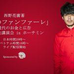 西野亮廣「革命のファンファーレ」出版記念講演会inホーチミン(パート1)