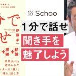 【Schoo】#1 1分で話せ -聞き手を魅了しよう- | 伊藤 羊一 先生 ~心構え~