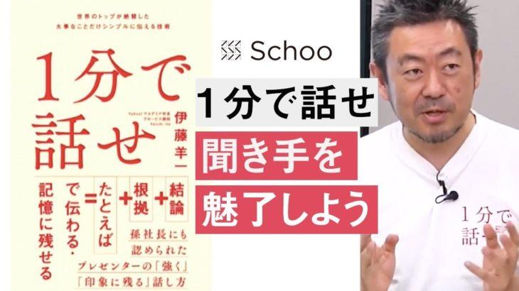 【Schoo】#8 1分で話せ -聞き手を魅了しよう- | 伊藤 羊一 先生 ~考えるとはどういうことですか?~