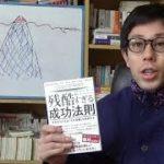 【書籍】残酷すぎる成功法則9割間違える「その常識」を科学する エリック・バーカー著