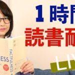 【生配信】1時間読書耐久!FACTFULNESSをひたすら読むだけ【作業用】