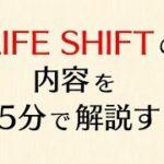 LIFE SHIFTの内容を25分でわかりやすく解説する