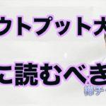 『アウトプット大全』の次に読むべき本【精神科医・樺沢紫苑】