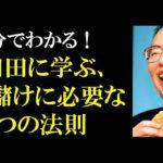 10分でわかる!藤田田に学ぶ、お金儲けに必要な5つの法則 ユダヤの商法