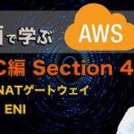 動画で学ぶAWS講座 VPC編 【section4】 NATゲートウェイ, ENI (Elastic Network Interface)