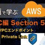 動画で学ぶAWS講座 VPC編 【section5】 VPCエンドポイント, プライベートリンク