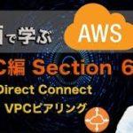動画で学ぶAWS講座 VPC編 【section6】 Direct Connect, VPCピアリング