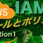 【AWS】IAMとは?ロールとポリシーを深掘りしていきましょう!section1