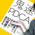 【鬼速PDCA】書評・ベストセラー分析|PDCAこそ最強のビジネススキル!