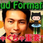 CloudFormationのテンプレート、スタックの作成、更新、削除の一連の流れ、YAMLの記述方式までまとめて解説します。