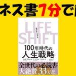 【7分で解説】LIFE SHIFT(ライフシフト)~100年時代の人生戦略~【絶対知っておくべき2つのポイント】