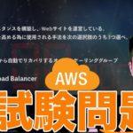 【AWS資格】試験問題 初心者もお試しチャレンジ!【ソリューションアーキテクト】第6回目