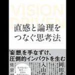 ≪AI reading≫直感と論理をつなぐ思考法 VISION DRIVEN
