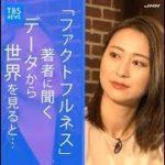 「ファクトフルネス」著者×小川キャスター 対談