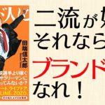 二流から一流になるには?田端信太郎さんの「ブランド人になれ!」から学ぶ、一流サラリーマンになるための方法
