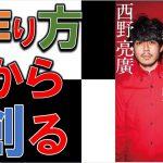 【西野亮廣】8分で学ぶ『革命のファンファーレ』