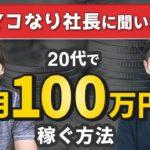 20代で「月100万」を稼ぐ方法【マコなり社長に聞いた】