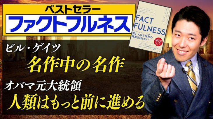 【FACTFULNESS③】事実を基に行動すれば人類の未来はもっと前に進める