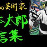 【芸術家】岡本太郎 名言集【自分の中に毒を持て】