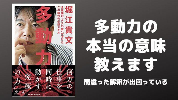 【アニメで】 堀江貴文「多動力」を世界一わかりやすく要約してみた【本要約】
