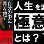 【20分解説】自分の中に毒を持て 岡本太郎 ~「不安」が消え「自信」が湧き上がる究極のバイブル~