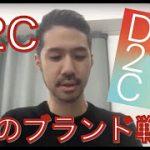 D2C著者解説: アフターデジタル時代のメーカー、ブランド、メディアの形: takram佐々木さんx元Google尾原「D2C-「世界観」と「テクノロジー」で勝つブランド戦略」