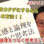 『直感と論理をつなぐ思考法』佐宗邦威【よむタメ!vol.1416】