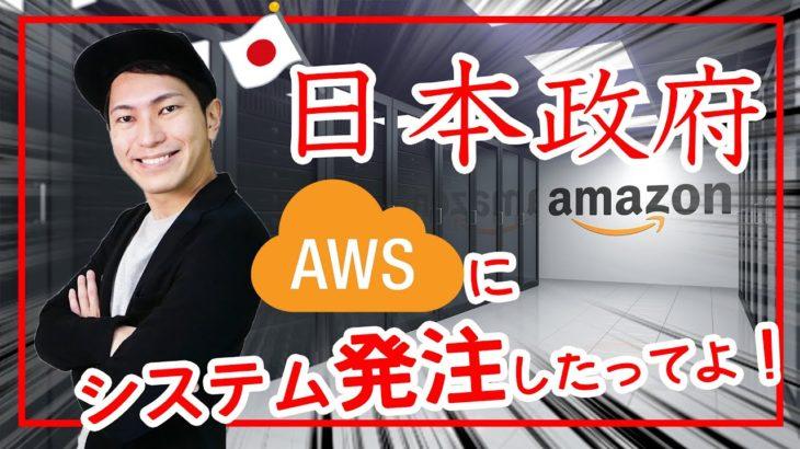 日本政府がAWSに基盤システムを発注!なぜ国産を避けるの!?【初心者でも分かるAWSとは】