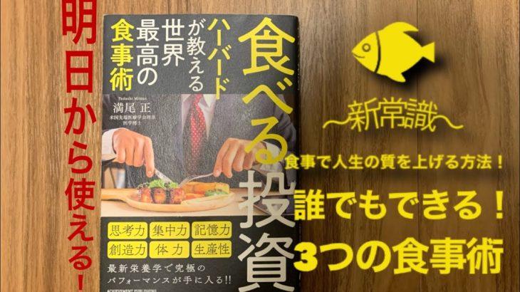 [要約]食べる投資 ハーバード が教える世界最高の食事術 PART1