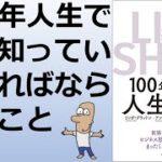 【7分まとめ動画】ライフシフト~100年時代の人生戦略~
