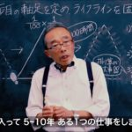【藤原和博】 100万分の1の人材になるための「キャリア戦略論」