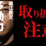 【13分で解説】多動力 by 堀江貴文さん|多動力もどきフワフワ人間をバッサリ