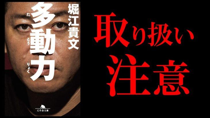 【13分で解説】多動力 by 堀江貴文さん 多動力もどきフワフワ人間をバッサリ