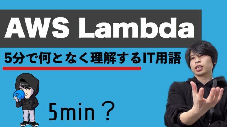 AWSのLambda(ラムダ)を超ざっくり解説!【何となく理解するIT】