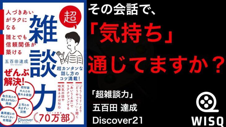 1分紹介「超雑談力」Discover21