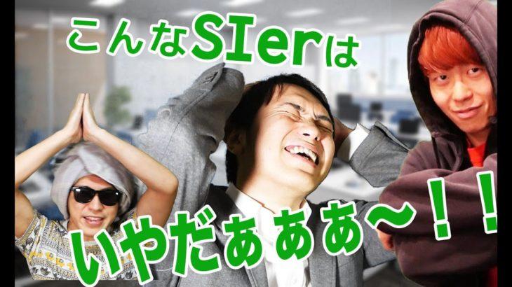 SIerあるある3選【天才プログラマーKBOYさん特別出演ラップver.】〜オマケ付き〜