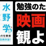 『世界観をつくる』 / 山口周・水野学 【本要約】