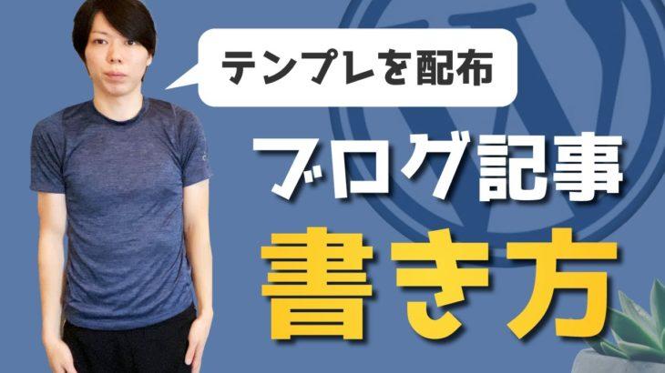 ブログ記事の書き方&テンプレ配布【日本トップクラスの僕が解説する】