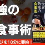 【本要約】食べる投資 〜健康は資産!食事術の本〜