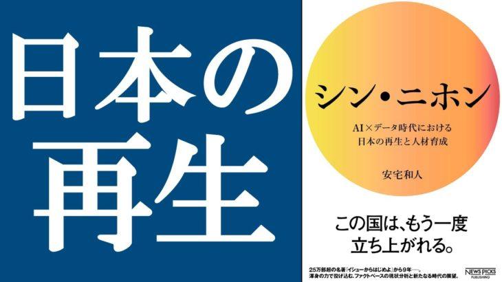 【新刊】『シン・ニホン』を解説