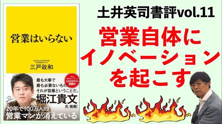 土井英司書評vol.11『営業はいらない』
