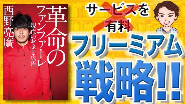 【16分で解説】革命のファンファーレ 現代のお金と広告(西野亮廣 / 著)
