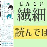 【5分で解説】繊細さんの本 【HSPと向き合える】