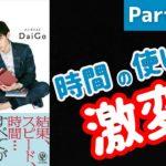 【9分で解説】DaiGoさん-自分を操る超集中力④【5つの時間術】