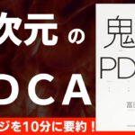 【本要約】鬼速PDCA 〜成果が出るPDCAの本〜