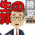 【本要約】人生の勝算 前田裕二SHOWROOM ビジネス本解説 ショールーム まとめ